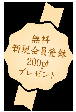 無料新規会員登録200ptプレゼント